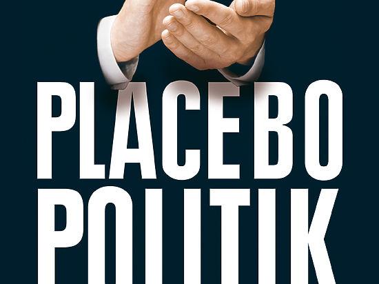 Почему немецкие политики боятся решения насущных проблем?