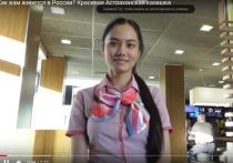 Астраханская казашка набрала больше 350 тысяч просмотров в ютуб